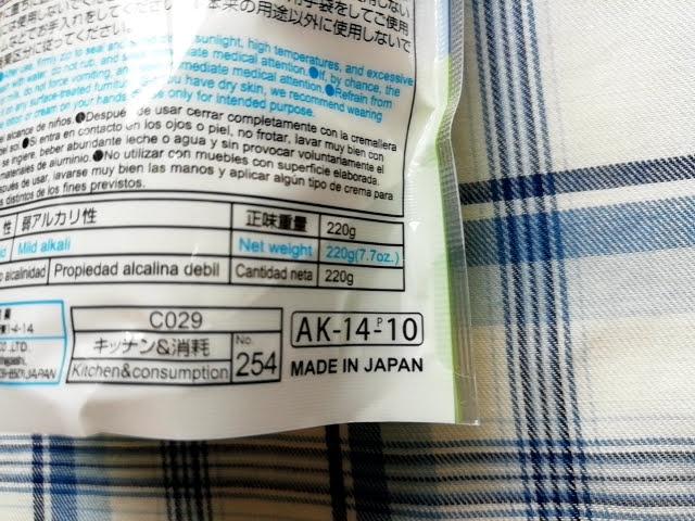 ダイソーで買ったセスキ炭酸ソーダの商品番号