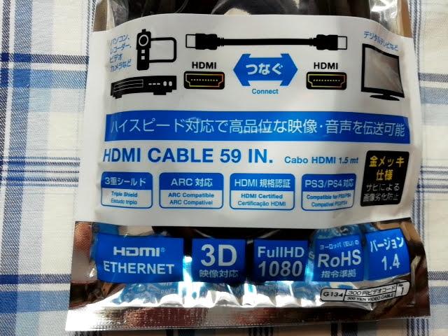 ダイソーで買ったHDMIケーブルの説明書き