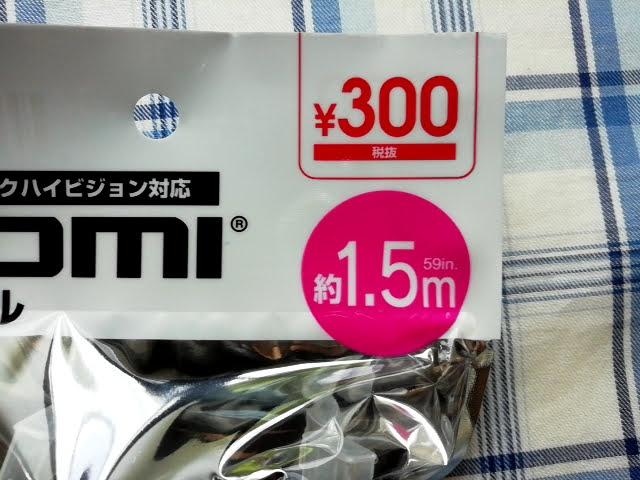ダイソーで買ったHDMIケーブルの値段と長さ