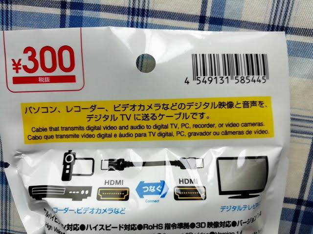 ダイソーで買ったHDMIケーブルのバーコード