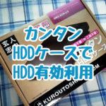 玄人志向のカンタンHDDケース  安さに惹かれて買ってみて、使えましたがかなりギャンブル性がありそうです。