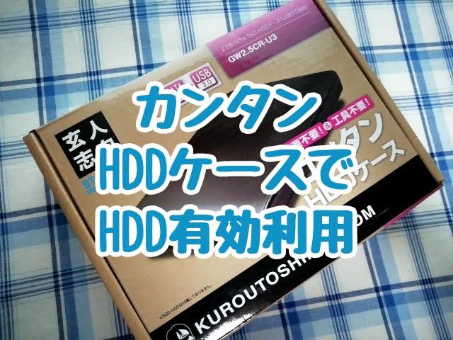 カンタンHDDケースでHDD有効活用
