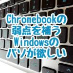 chromebookの弱点を補うWindowsのノートパソコンが欲しいけれど急いでいないので様子を見ていて、古いノーパソをSSD装換もいいなと思い始めた話