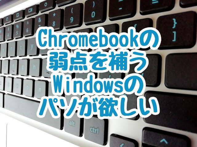 chromebookの弱点を補うWindowsのノートパソコンが欲しい
