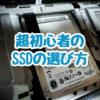 SSDはどれを買えばいいのかパソコン素人のSSD初心者が真剣に検討しました。おすすめはSanDiskのUltra 3Dです。