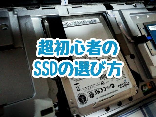 超初心者のSSDの選び方
