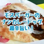 モスバーガーのナンカレードッグは美味しいけれど辛いです。辛いのでラッシーと共に食べることをおすすめします!