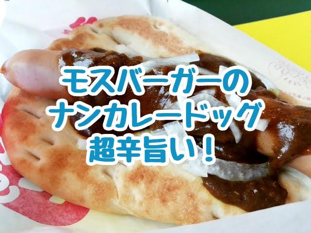 モスバーガーのナンカレードッグは超辛旨い