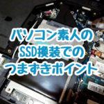 パソコン素人のSSD換装でやっててよかった事前準備とつまずきポイント。