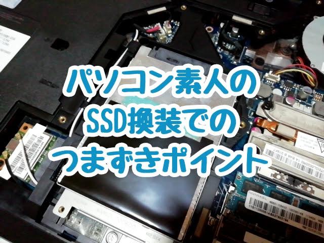 パソコン素人のSSD換装でのつまづきポイント