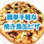 手抜きで美味しいお手軽な焼き鳥缶ピザの作り方。焼き鳥のタレで作るソースが絶品!