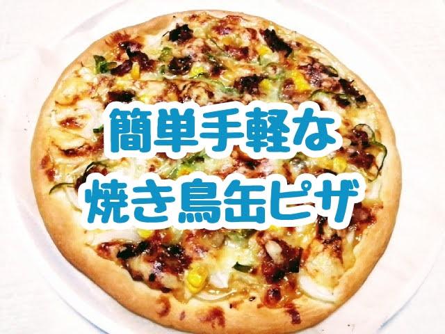簡単で手軽で美味い焼き鳥缶で作るピザ