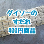 ダイソーのすだれ特大は400円商品で88センチ×210センチです。お安いので端っこがちょいアレなところはあります。