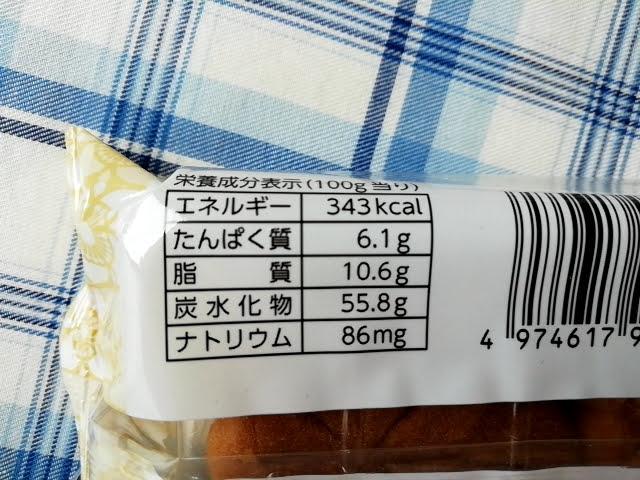 業務スーパーのもみじまんじゅう3個入りの栄養成分表示