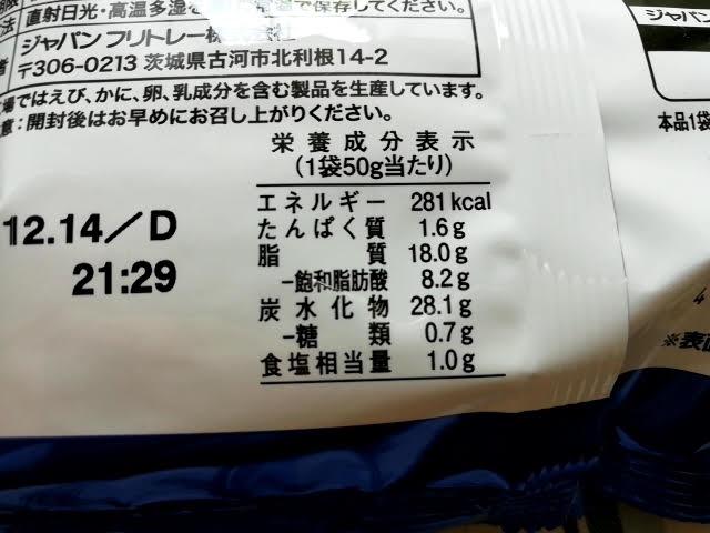 ドラゴンポテトうましお味の栄養成分表示