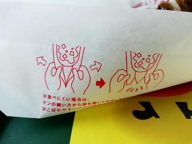 モスのナンカレードッグの包装の開け方