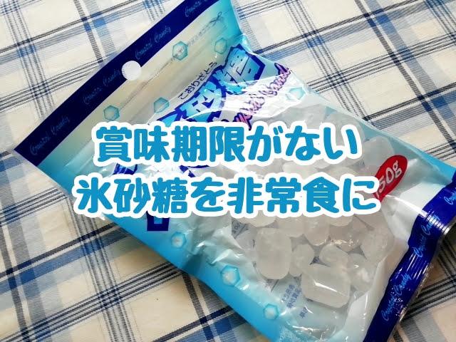 ダイソーの氷砂糖を非常食に