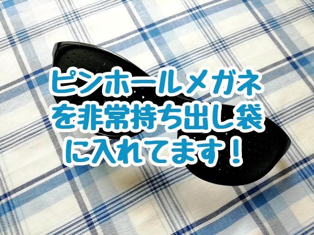 100均ダイソーのピンホールメガネを非常持ち出し袋に