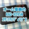 オーム電機のRAD-H245N スタミナハンディラジオを買ってみた感想と簡単レビュー 長時間利用できるなら非常時ラジオにピッタリのスペックなんですが音質がちょっと惜しい。
