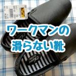 ワークマンの滑らない靴 ファイングリップシューズ CB400の3つの魅力。可愛いし履きやすいしとっても安い!素敵シューズです。