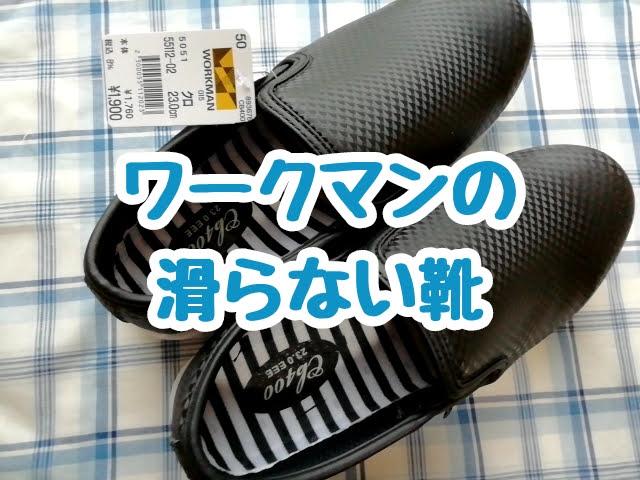 ワークマンの滑らない靴