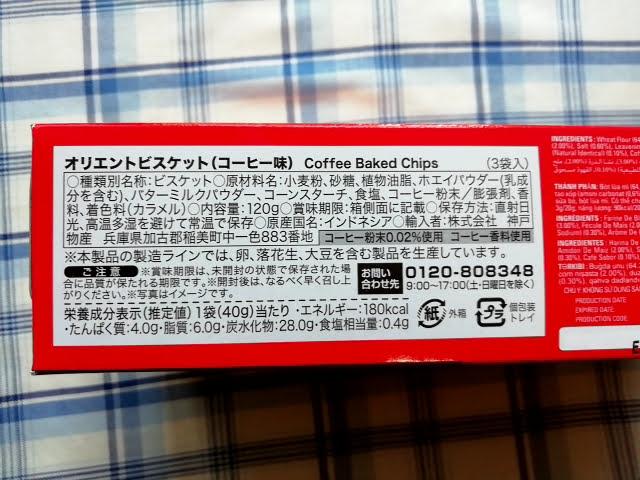 業務スーパーのオリエントビスケットのコーヒー味の原材料名