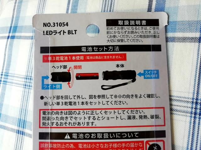 ダイソーのLEDライトBLTの電池セット方法