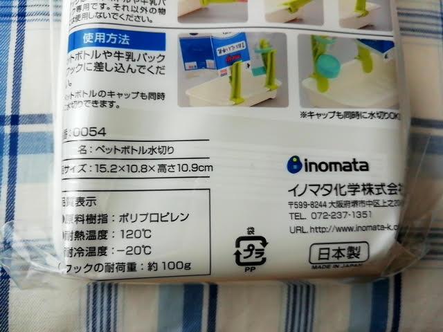 100均セリアのペットボトル水切りは日本製