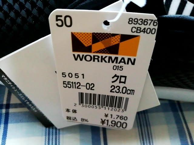 ワークマンのノンスリップシューズCB400の値札
