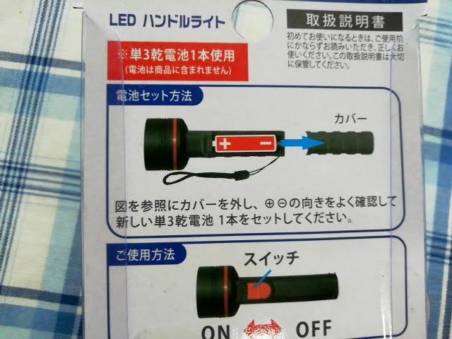 ダイソーのLEDハンドルライトの電池セット方法