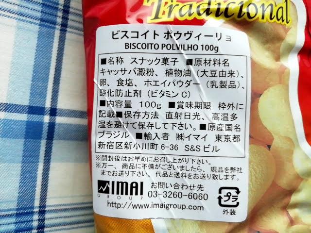 業務スーパーの ビスコイト ポウヴィーリョの原材料