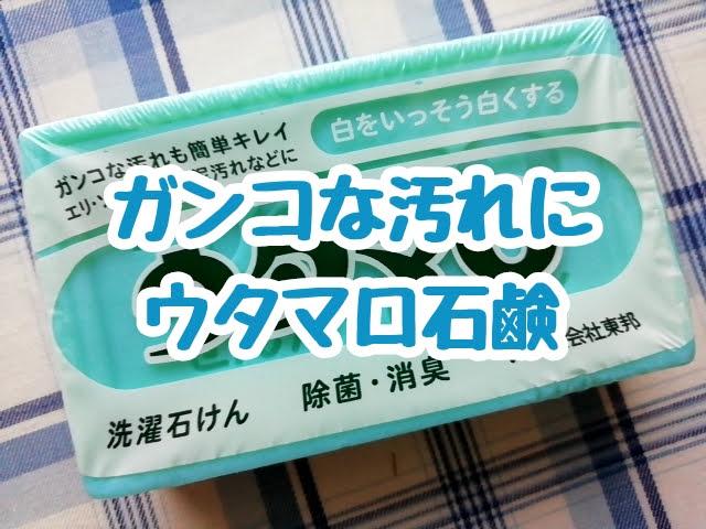 ガンコな汚れにウタマロ石鹸