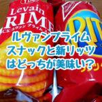 ルヴァン プライム スナックと新リッツはどっちが美味しいのか? 微妙な違いがあります。
