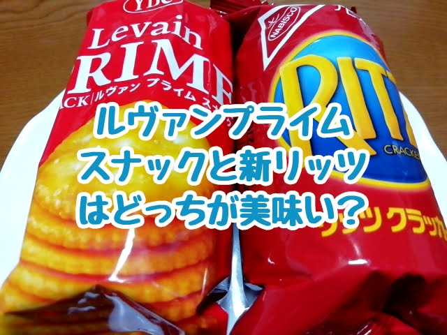 新リッツとルヴァンプライムスナックはどっちが美味しい?