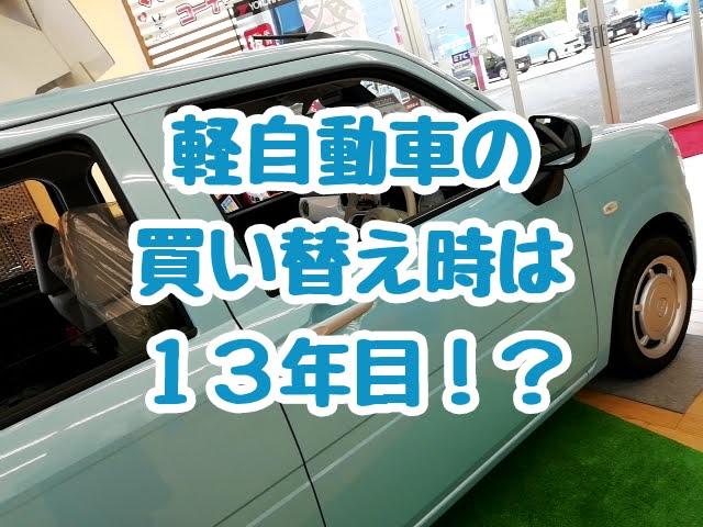 軽自動車の買い替え時は13年目!?