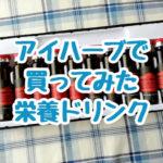 アイハーブの栄養ドリンク Imperial Elixir 朝鮮人参と ローヤルゼリー 10ボトルを買って飲んでみたらこれめっちゃ良い気がします。