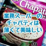 業務スーパーのチャパティは薄くて美味しくて、ほぼ薄いパラタだと思います。薄いのでペロッと食べられて危険です。