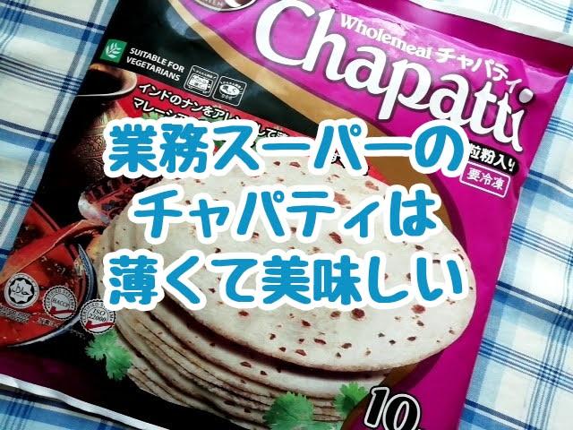 業務スーパーで買えるマレーシア産チャパティは薄くて美味しい