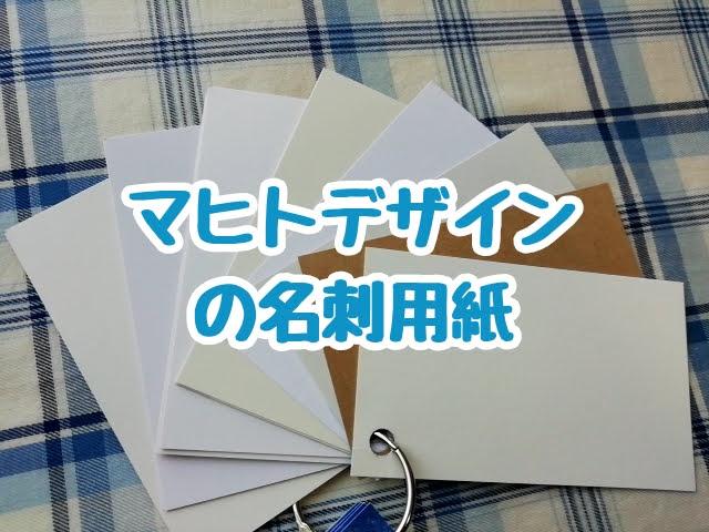 マヒトデザインの名刺用紙サンプル