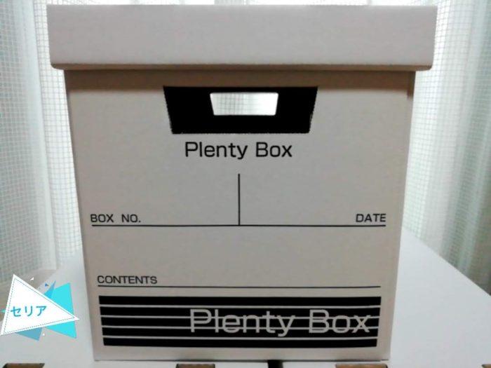 セリアのペーパーボックス Plenty Box の縦面