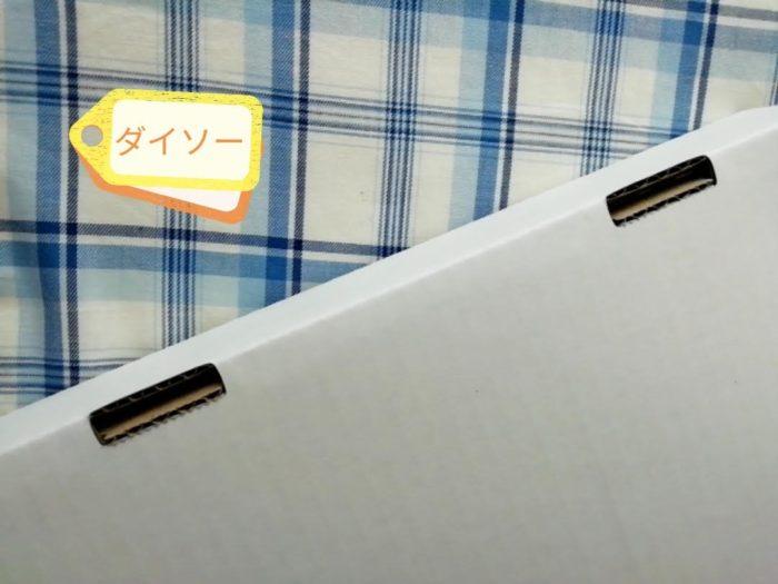 ダイソーのペーパーボックス COMFY BOX の蓋