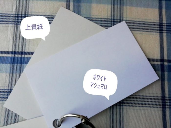 マヒトデザインの名刺サンプルの上質紙とホワイトマシュマロの違い