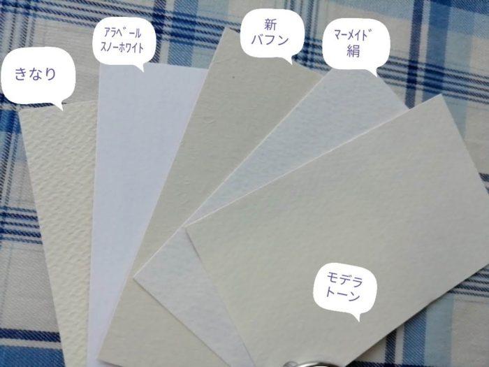 マヒトデザインの名刺サンプルの特殊紙の裏面 名前あり