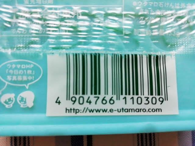 ウタマロ石鹸のバーコード