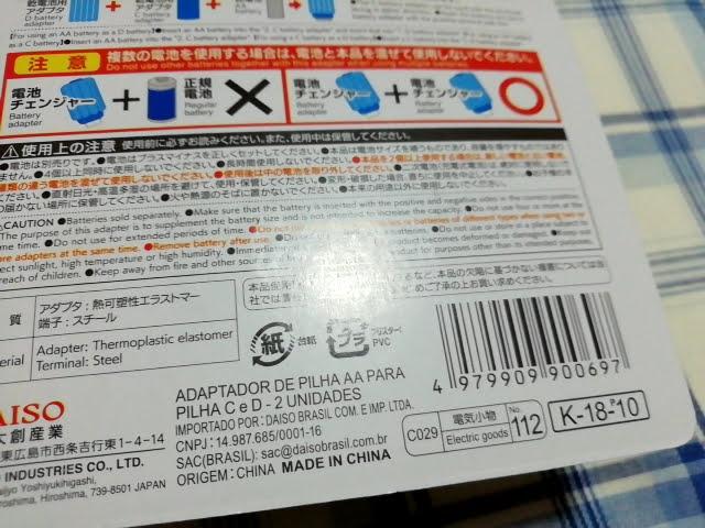 100均ダイソーの電池チェンジャーのバーコード