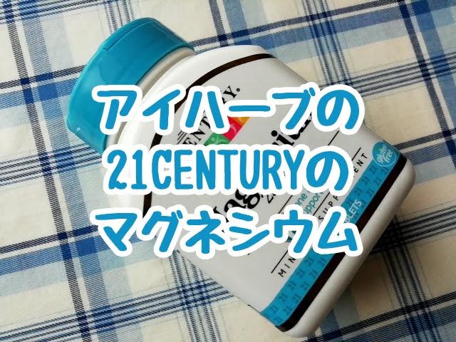 iHerbの21st Century, マグネシウム, 250 mg, 110錠