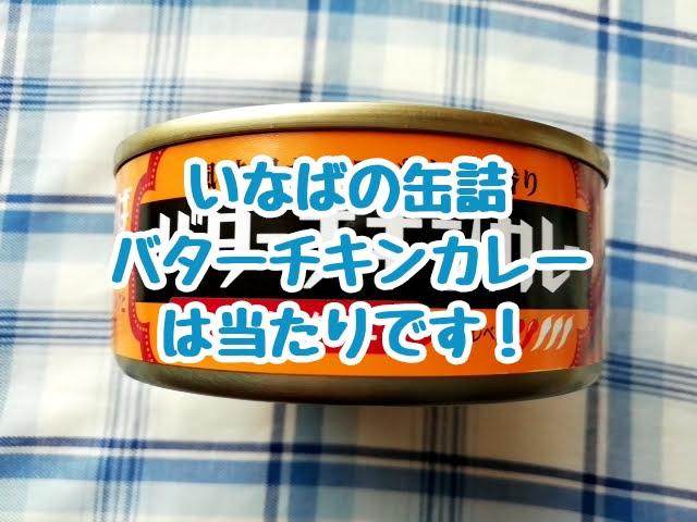 いなばのバターチキンカレー缶詰は当たりです!