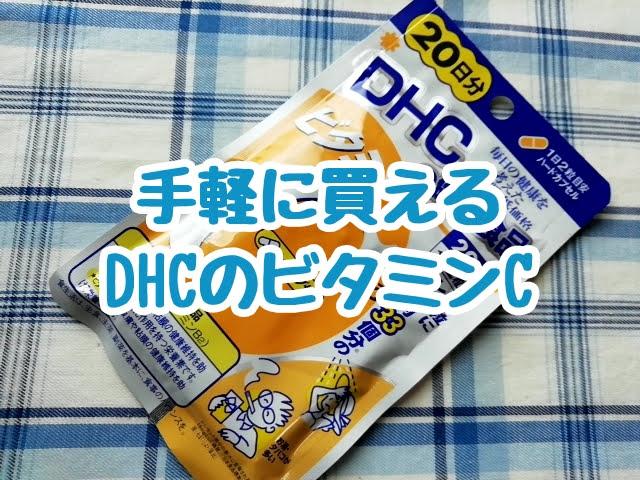 手軽に買えるDHCのビタミンC 20日分