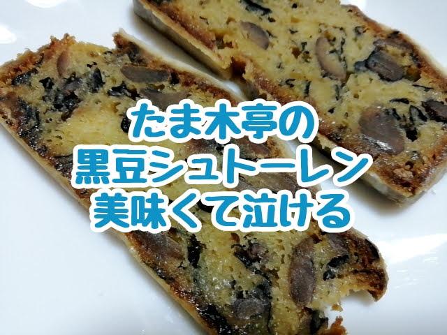 京都の黄檗のたま木亭の黒豆のシュトーレンは美味しくて泣ける