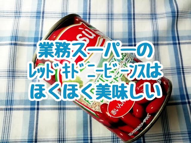 業務スーパーのレッドキドニービーンズの缶詰はほくほく美味しい
